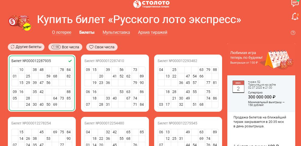Онлайн служба лотерейных билетов для самых крупных джекпотов в мире