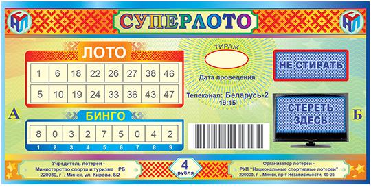 [лохотрон] super8loto.info – отзывы, развод! бесплатный билет лотереи «суперлото «6 из 45» - vannews