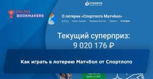 Регистрация билета «русское лото»