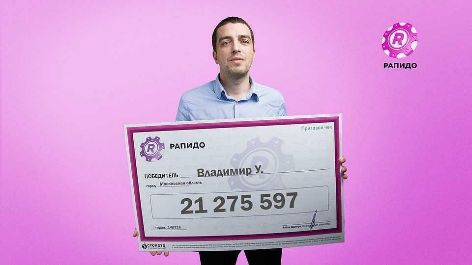 Лучшие мировые лотереи
