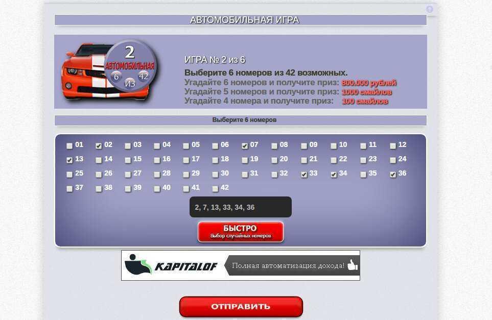 Интернет лотерея с реальным выигрышем бесплатно