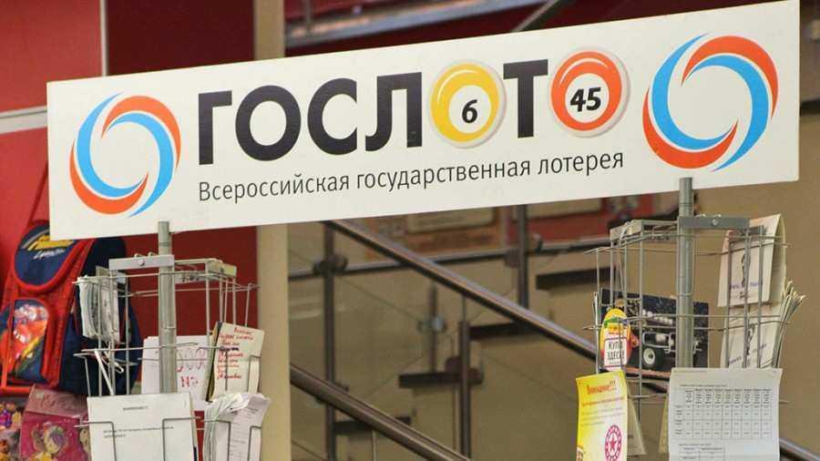 Обзор всероссийской лотереи спортлото