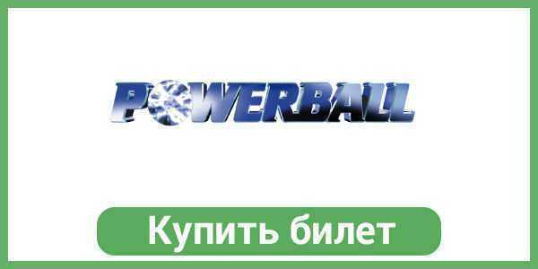 Us powerball » как выиграть в лотереи us powerball. стратегии победы.