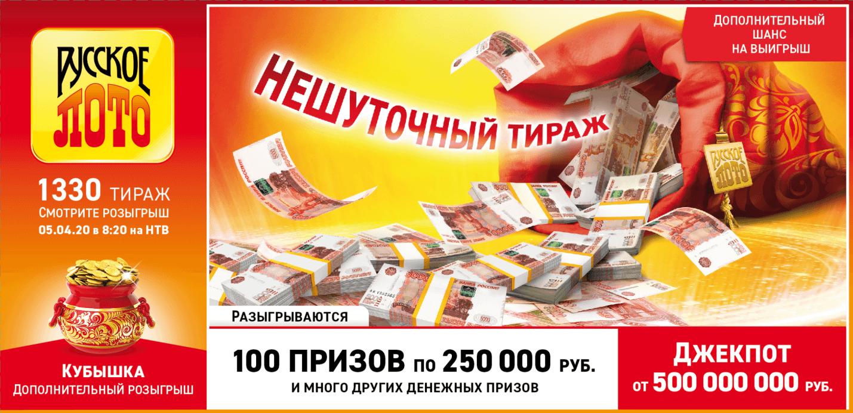 Кубышка в русском лото: что это такое, как разыгрывается, правила