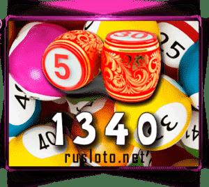 Проверить билет русское лото тираж 1357 по номеру билета