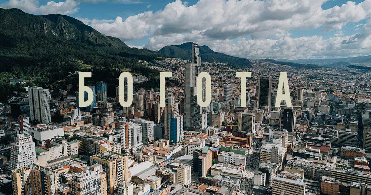 Bogota stol: hvor er hovedstaden i colombia, foto og beskrivelse