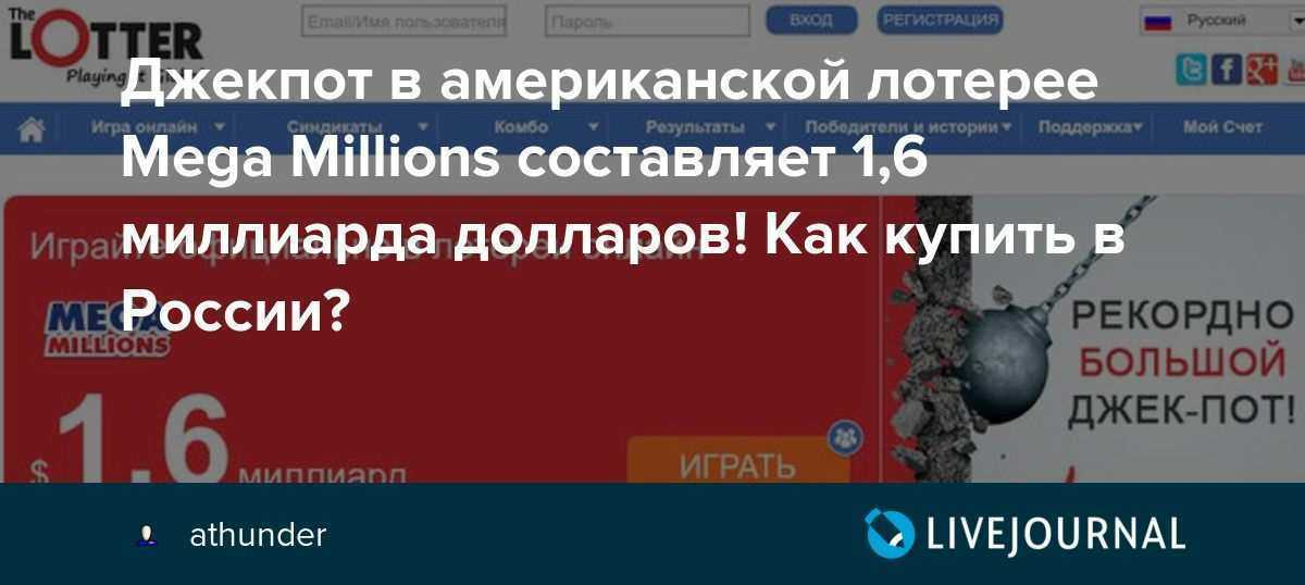 Топ-7 лучших лотерей в россии с хорошими призами – рейтинг лотерейных билетов 2020