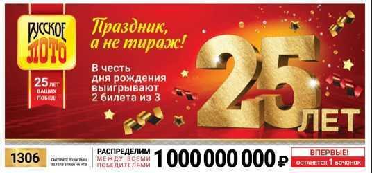 Проверить билет лотереи онлайн