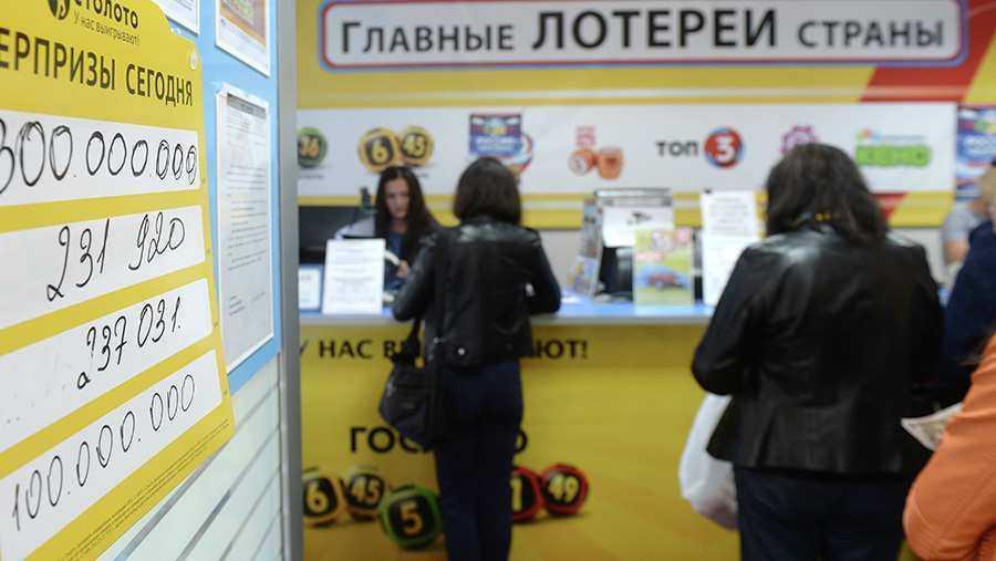 Какая лотерея самая выигрышная в россии — топ-5