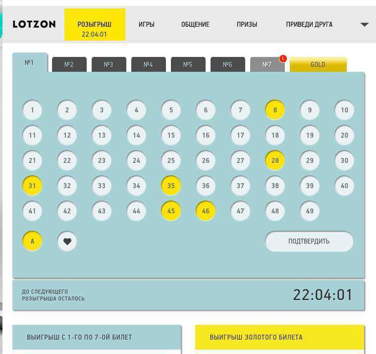 Заработок на бесплатных лотереях в интернете | без вложений