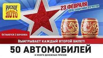 Результаты лотереи столото: русское лото, жилищная лотерея, золотая подкова, русское лото, 6 из 36 и бинго 75