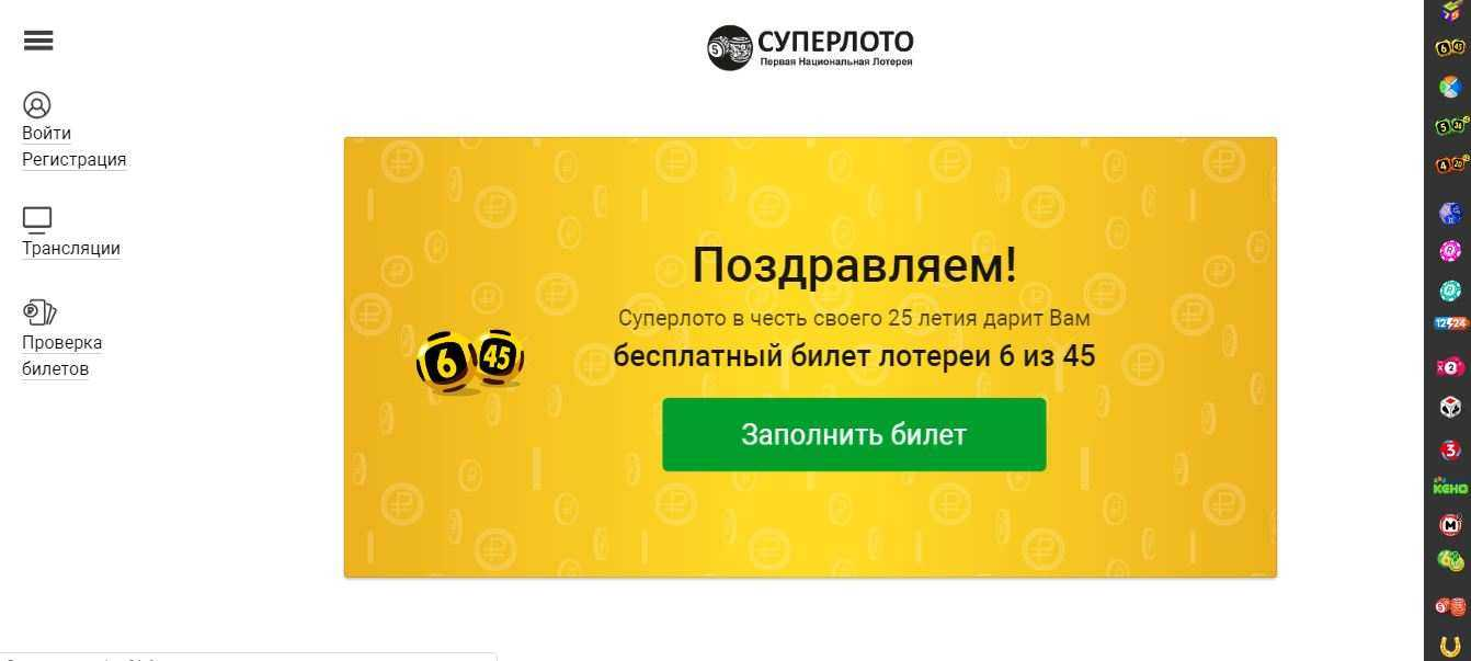 Lottoha: отзывы, описание лотереи, «лотоха» — обман или нет