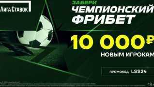 Правила лотереи «футбольная лига» | национальная спортивная лотерея