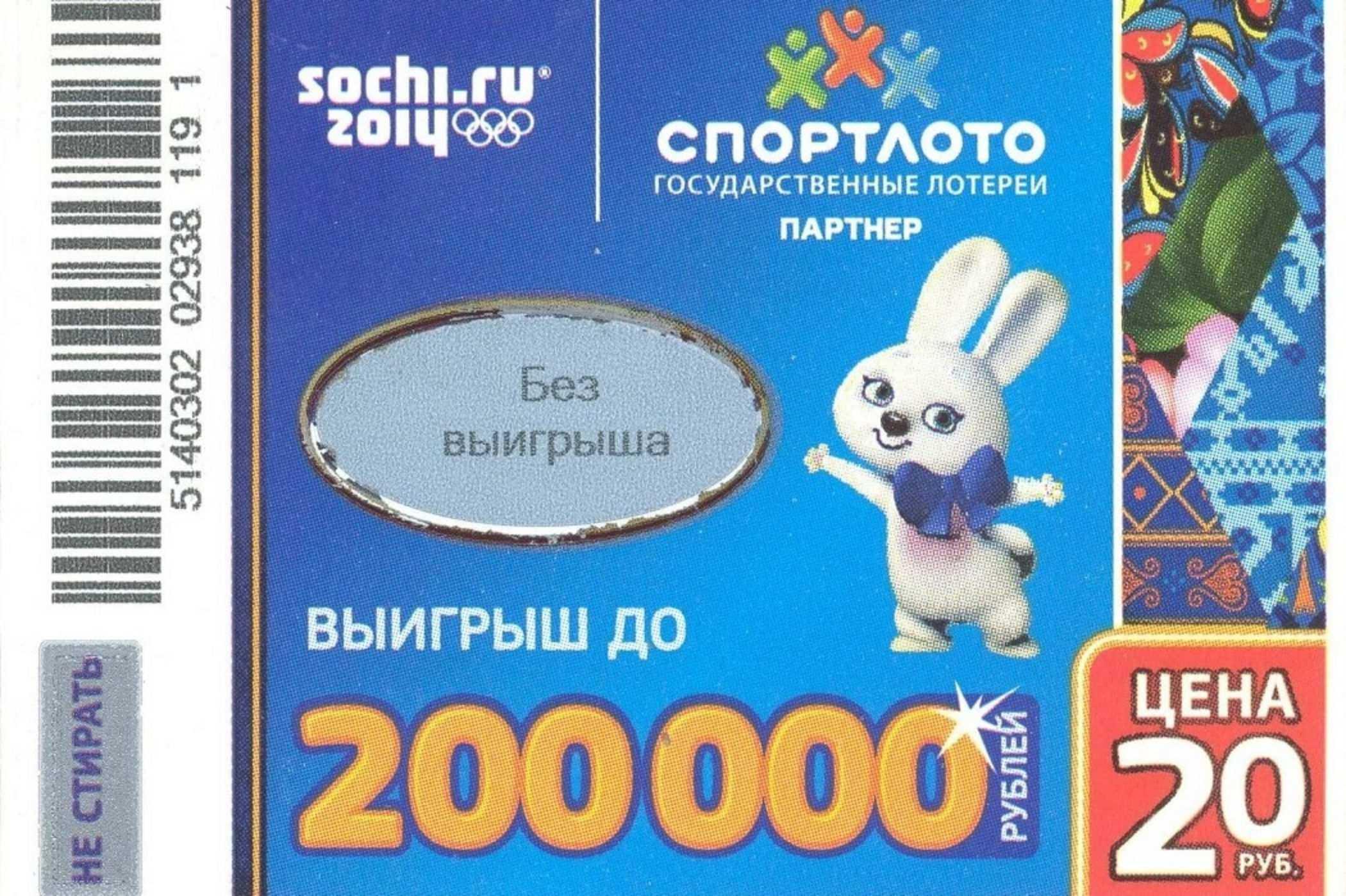 40 миллиардов потратили россияне на лотереи