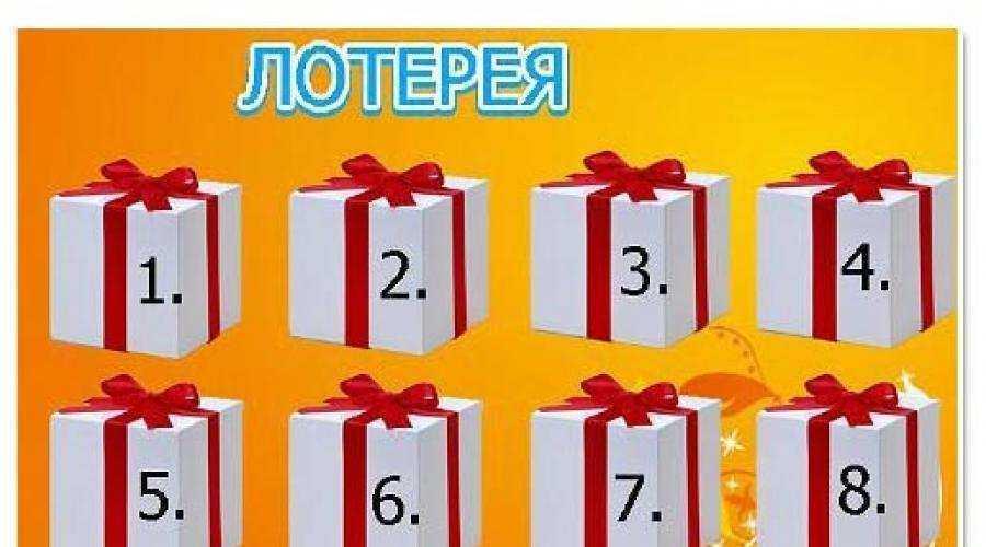 Новогодняя лотерея в стихах с призами (для коллег, семьи, друзей)   ура позитив