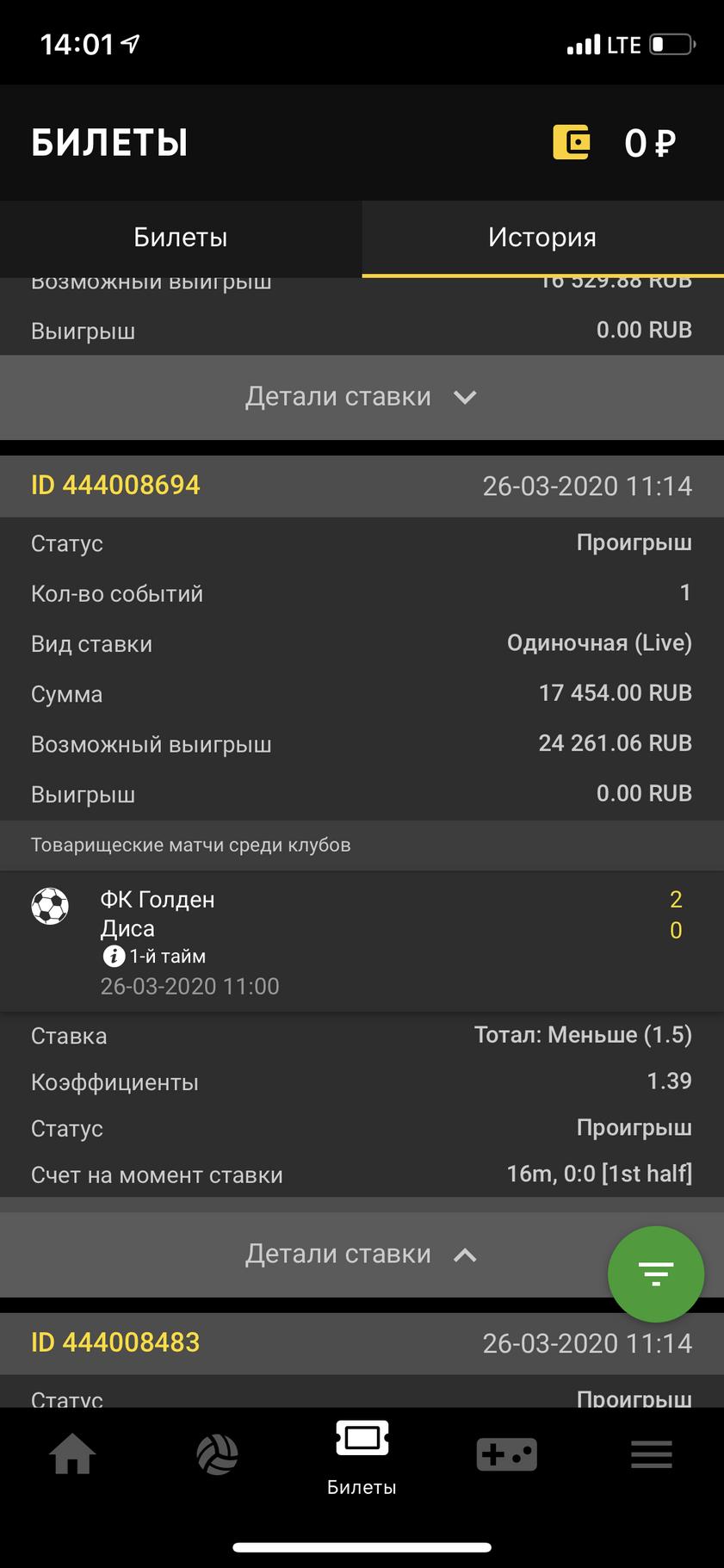 Лотерея бинго-75