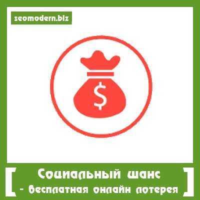 Топ 15 лотерей с моментальным выводом денег, быстрые лотереи с бонусом при регистрации | инфо-крот.ru