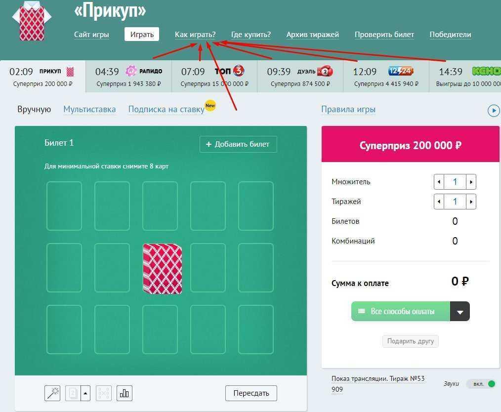 Моментальные лотереи с выводом денег онлайн | seiv.io