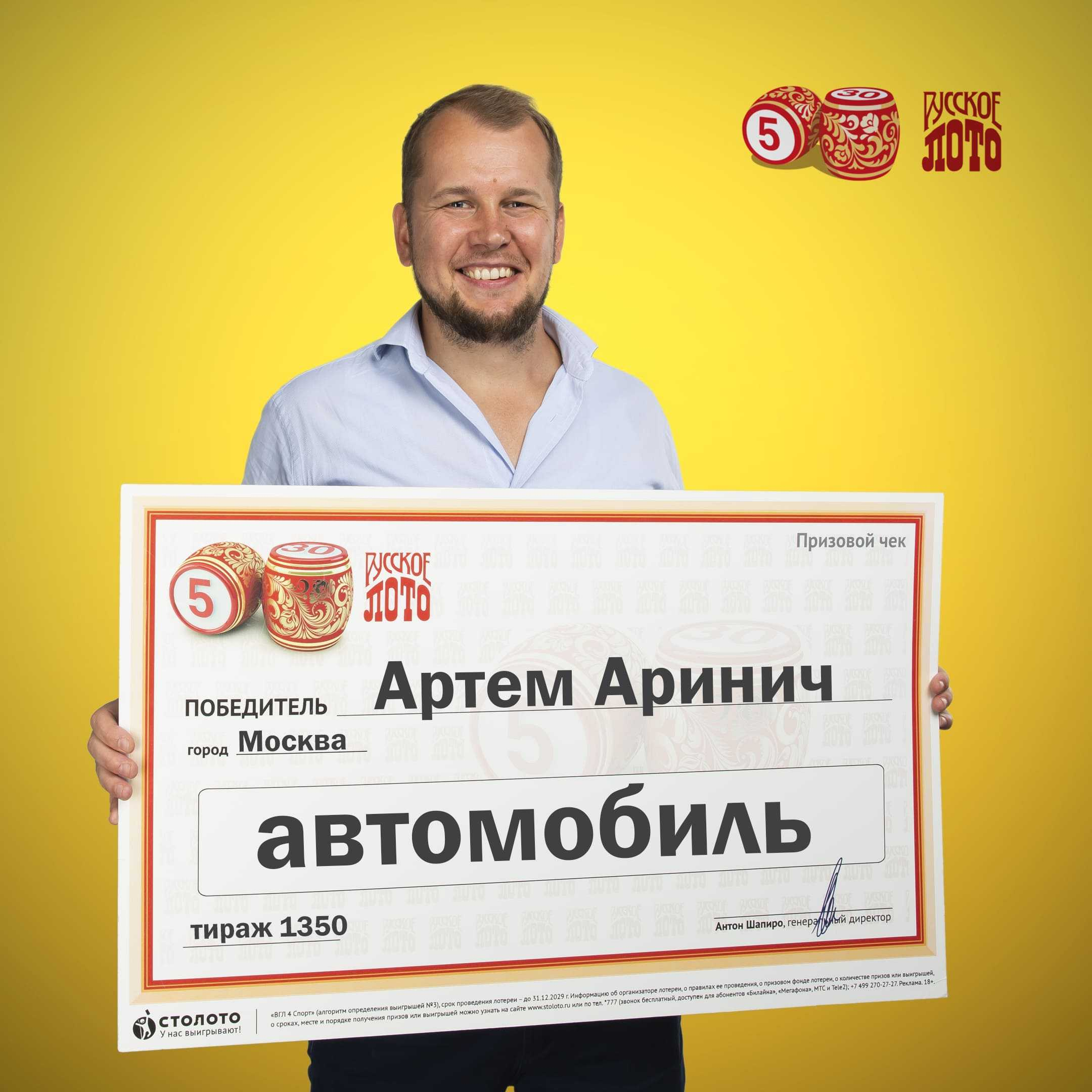 Как играть в лотерею топ-3 онлайн?