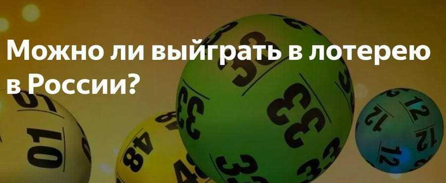 Топ-10 секретов для выигрыша в лотерею по версии мтоп