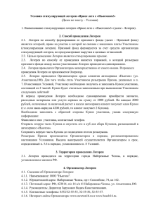 Закон о лотереях n 138-фз