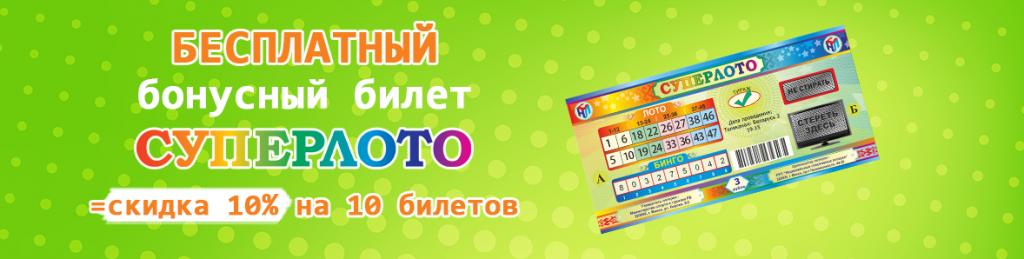 Проверка билетов национальной спортивной лотереи суперлото - проверить билет на выигрыш по номеру и тиражу