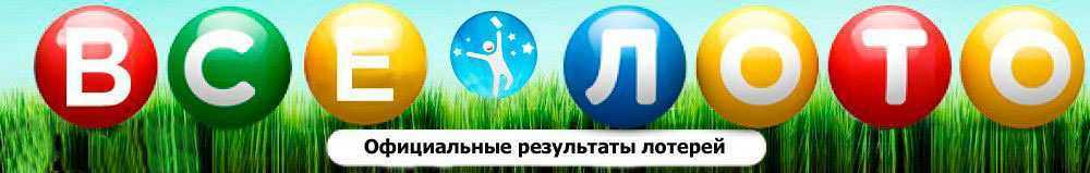 Рекламные акции - loto.by