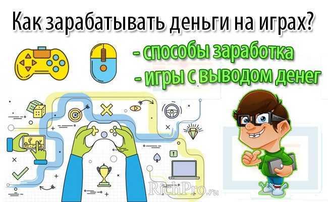 Топ-8: игры с заработком денег (от 1000 рублей в день)   в 2020г