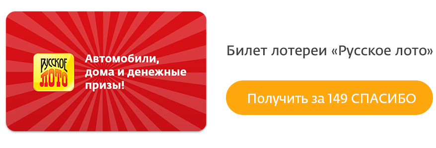 Особенности игры в русское лото-экспресс