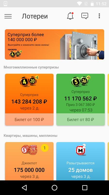 Обзор приложения столото. там каждый день разыгрывают миллионы рублей