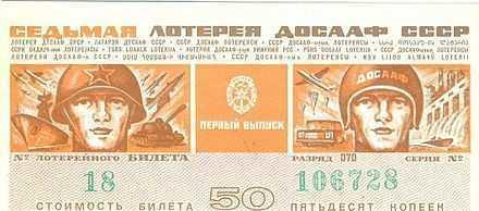 Евроджекпот - eurojackpot - qaz.wiki