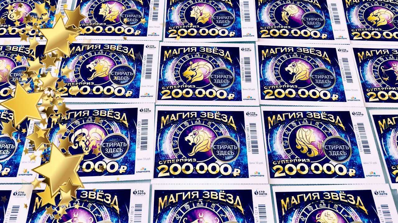 Как выиграть в лотерею крупную сумму денег заговор: читать на билеты