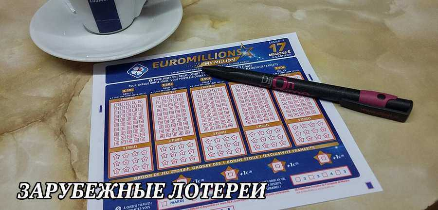 Правила игры в loteria nacional для жителей россии, отзывы игроков | big lottos