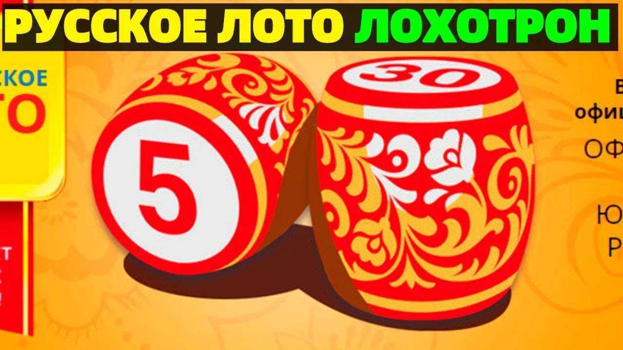 Как играть в лотереи через интернет - информация о том, как играть в лото онлайн