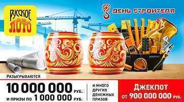✅ русское лото тираж 1357 проверить билет