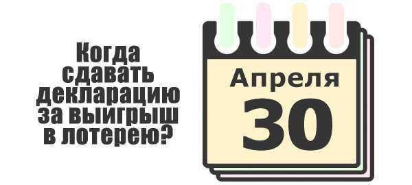 Налог на выигрыш в лотерею в россии – какой процент отдать государству?