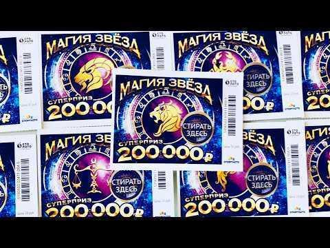 Как выиграть в лотерею крупную сумму денег с помощью заговора