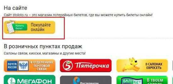 Где купить лотерейный билет в россии - как приобрести билеты лотереи столото