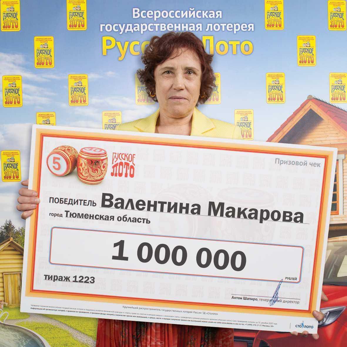 Лотерея «русское лото» - столото отзывы клиентов