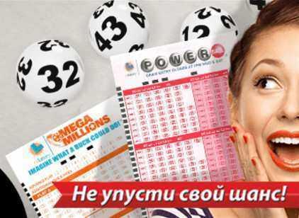 Международная лотерея online на thelotter - журнал лотереи