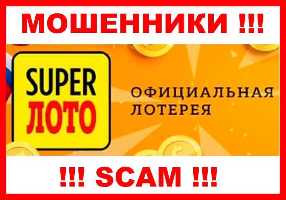 Лотерея superlotto plus – миллионы долларов из калифорнии