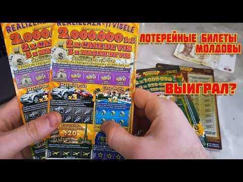 A fost câștigat premiul cel mare la loteria națională a moldovei! | finanţe