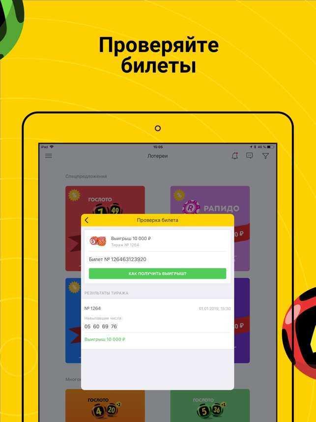 [лохотрон] russkoe-loto-2.aadwd.icu – отзывы, мошенники! российское лото - vannews