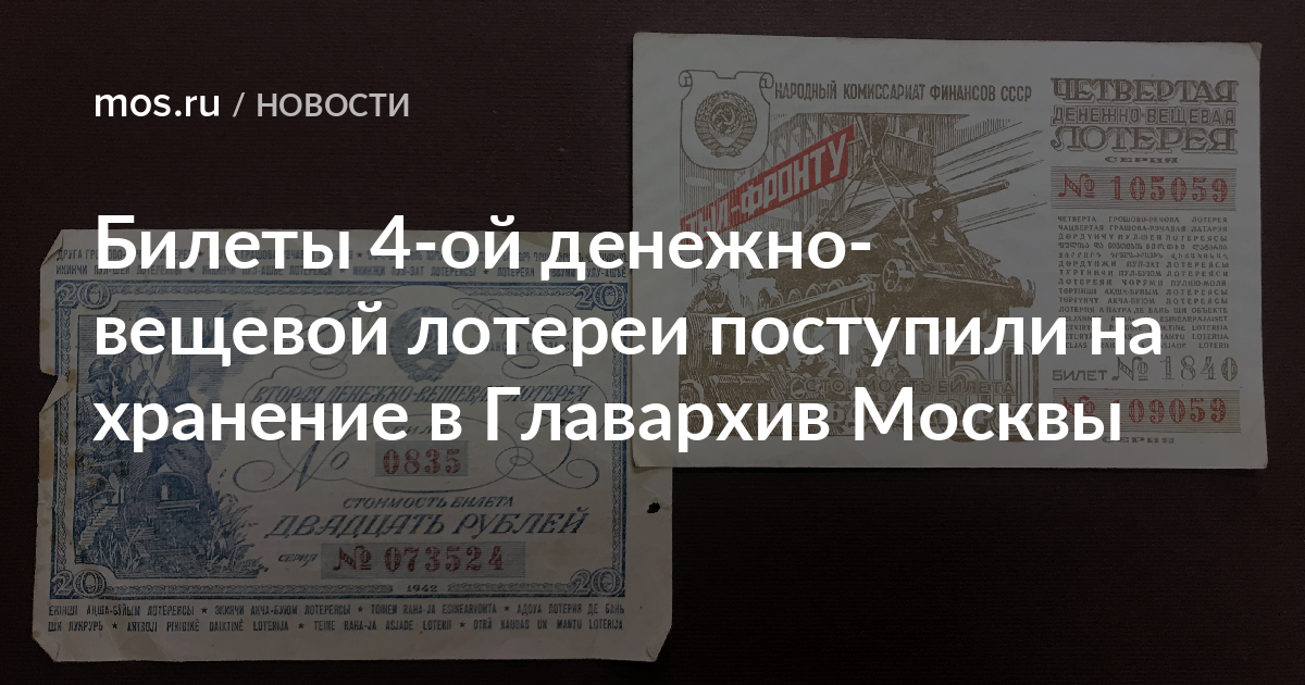 """Ао """"лотереи москвы"""""""