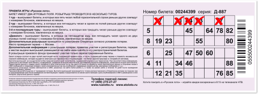 Как играть в русское лото по билету правила