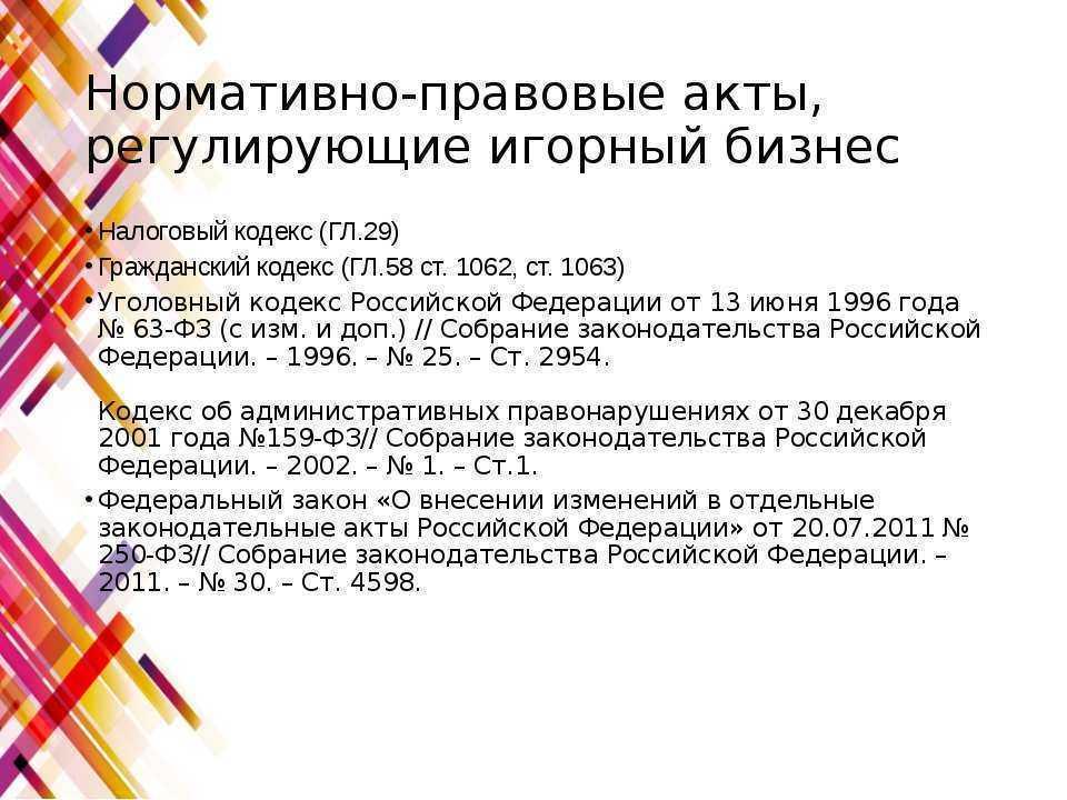 Закон о запрете переводов нелегальному игорному бизнесу вступил в силу в россии