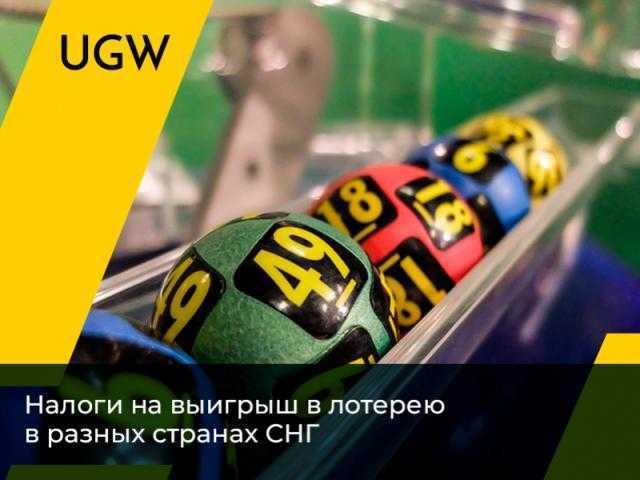 Налог на выигрыш в лотерею в россии в 2020 году