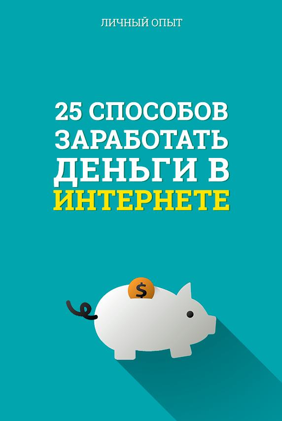 5 реальных способов выиграть деньги в интернете без вложений прямо сейчас