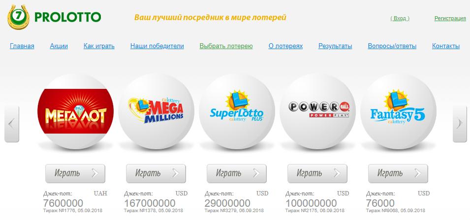 Посредник lotto agent — отзывы игроков: можно ли доверять?