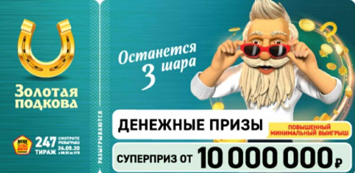 Как выиграть крупную сумму денег в лотерею